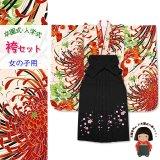 女の子 こども袴セット 卒園式 入学式 四つ身の着物(合繊)&刺繍袴のセット【生成り系、乱菊に蘭】