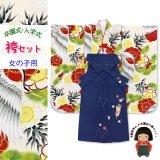 女の子 こども袴セット 卒園式 入学式 四つ身の着物(合繊)&刺繍袴のセット【生成り系、松竹梅に鶴】