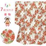 七五三 着物 7歳 2021年新作 女の子用 小紋柄 四つ身 子供着物(合繊) 襦袢付き【生成り、市松にマーガレット】