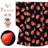 七五三 着物 7歳 2021年新作 女の子用 小紋柄 四つ身 子供着物(合繊) 襦袢付き【黒地、苺】
