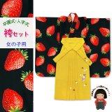 女の子 こども袴セット 卒園式 入学式 四つ身の着物(合繊)&刺繍袴のセット【黒地、苺】