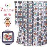 七五三 着物 7歳 2021年新作 女の子用 小紋柄 四つ身 子供着物(合繊) 襦袢付き【白系、フレームに花】