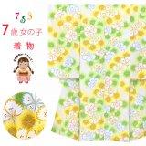 七五三 着物 7歳 2021年新作 女の子用 小紋柄 四つ身 子供着物(合繊) 襦袢付き【黄色系、なでしこ重ね】