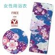 画像1: 女性用 綿麻浴衣 フリーサイズ【青系 菊と桜に雲】 (1)