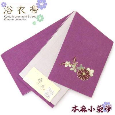 画像1: 本麻 刺繍入り 半幅帯 浴衣帯 小袋帯【薄紫 菊】