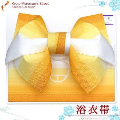 画像1: 浴衣帯 グラデーション織りの浴衣用作り帯 日本製【段ボカシ、黄】
