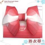 浴衣帯 グラデーション織りの浴衣用作り帯 日本製【段ボカシ、赤】