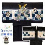 七五三 着物 男の子 5歳 羽織と着物のアンサンブル(正絹)【黒地、兜に市松】