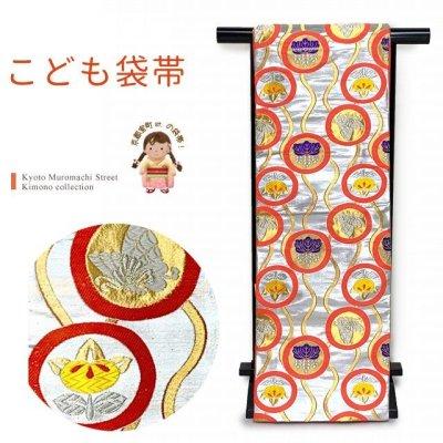 画像1: 七五三 着物 十三参りに 子供着物用金襴袋帯【シルバー、立涌に紋】