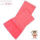 振袖用 帯揚げ 鹿の子織 の帯上げ 単品【ピンク】