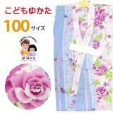 子供浴衣 変り織りの女の子浴衣 100サイズ【水色、レースと薔薇】