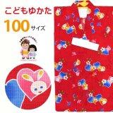 子供浴衣 変り織りの女の子浴衣 100サイズ【赤、ハートとうさぎ】