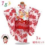 七五三 着物 3歳 フルセット 女の子の被布コートセット 合繊 日本製 【白x赤 白系、鈴】