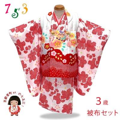 画像1: 七五三 着物 3歳 フルセット 女の子の被布コートセット 合繊 日本製 【白x赤 白系、鈴】