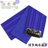 日本製 献上柄の浴衣小袋帯【群青】