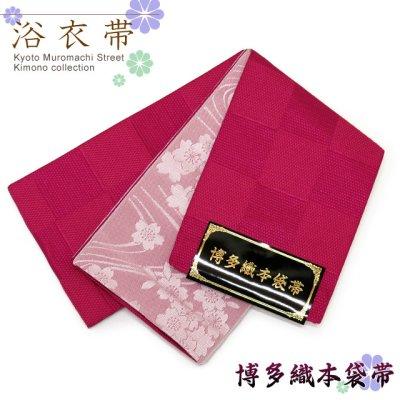画像1: 浴衣帯 市松柄の浴衣用小袋帯 日本製【赤 市松と流水】