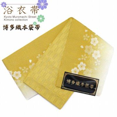 画像1: 浴衣帯 レディース 博多織本袋帯 桜柄ぼかし小袋帯 日本製【黄色系 桜】