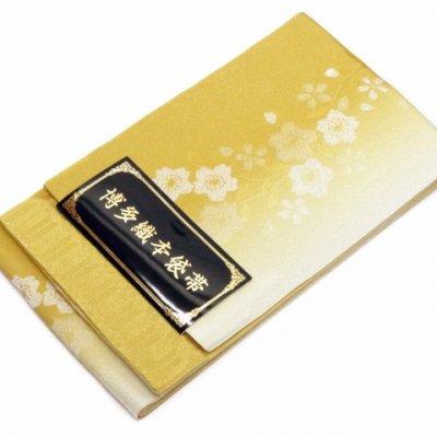 画像2: 浴衣帯 レディース 博多織本袋帯 桜柄ぼかし小袋帯 日本製【黄色系 桜】