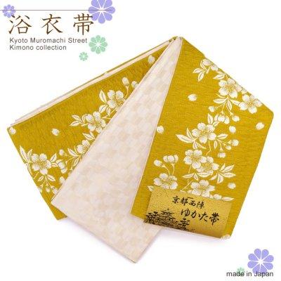 画像1: 浴衣帯  京都西陣浴衣帯 しじら織の小袋帯【金茶、桜】