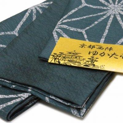 画像2: 浴衣帯 京都西陣 ゆかた小袋帯 日本製【鉄紺色、麻の葉】