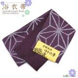浴衣帯 京都西陣 ゆかた小袋帯 日本製【紫、麻の葉】