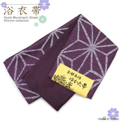 画像1: 浴衣帯 京都西陣 ゆかた小袋帯 日本製【紫、麻の葉】