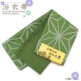 浴衣帯 京都西陣 ゆかた小袋帯 日本製【緑、麻の葉】