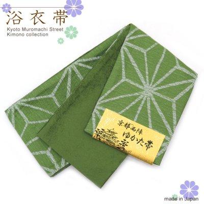 画像1: 浴衣帯 京都西陣 ゆかた小袋帯 日本製【緑、麻の葉】