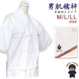 男着物 インナー 和装肌着 半衿付きの肌襦袢 綿サラシ 肌じゅばん 日本製【白 Mサイズ】