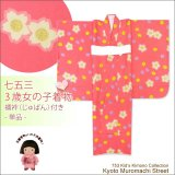 <七五三セール!> 3歳 女の子 総柄の子供着物 単品(合繊)【ピンク系 桜と梅】 ※襦袢付き