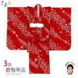 七五三 着物 3歳 女の子 総柄の子供着物 合繊 単品 じゅばん付き【赤系、蝶】