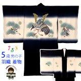 七五三 男の子 着物 5歳 日本製 正絹 手描き友禅 羽織 着物 アンサンブル【黒系、兜】