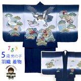七五三 着物 5歳 男の子用  日本製 正絹 羽織 着物 アンサンブル【紺系、鷹】
