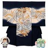 お宮参り 着物 男の子 正絹 刺繍柄 高級祝い着 日本製 赤ちゃん お祝い着 初着 産着 襦袢付き【黒地、渦龍柄】