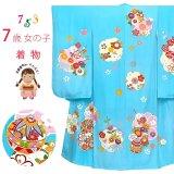 七五三 7歳 女の子用 日本製 正絹 手描き友禅 古典柄 四つ身の着物【水色、鈴と四君子草】