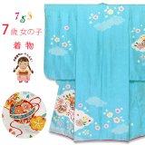 七五三 7歳 女の子用 日本製 正絹 本絞り 手描き友禅 絵羽付け 四つ身の着物【水色、鈴】