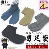 男性用 カラー足袋 日本製 5枚こはぜの東レ ハイ・ストレッチ足袋 無地 選べる色・サイズ(M L LL)