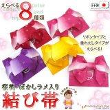 浴衣 作り帯 レディース 桜柄の浴衣帯 選べる色 タイプ