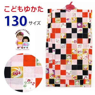 画像1: 子供浴衣 女の子 市松柄のこども浴衣 130cm【赤、黒】