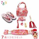 七五三 箱せこセット7歳 女の子 可愛い生地の和柄バッグ 筥迫(はこせこ) 草履セット 合繊【ピンク、桜】