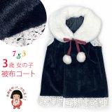 被布コート 単品 七五三 3歳 女の子 ふわふわファーショールの可愛い洋風被布コート【黒系】