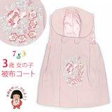 被布コート 単品 七五三 3歳 女の子 パステルカラーの刺繍入り被布コート 合繊【淡ピンク】