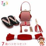 七五三 箱せこセット2021年新作 7歳女の子用 モダンなデザインの筥迫(はこせこ)セット 合繊「赤」TYHS-02