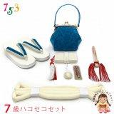 七五三 箱せこセット2021年新作 7歳女の子用 モダンなデザインの筥迫(はこせこ)セット 合繊「青」TYHS-04