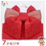 七五三 7歳用 結び帯 2021年新作 7歳女の子用 モダンなデザインの作り帯 大寸 合繊「赤」TYMO-02