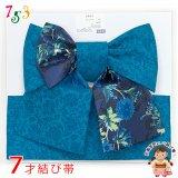 七五三 7歳用 結び帯 2021年新作 7歳女の子用 モダンなデザインの作り帯 大寸 合繊「青」TYMO-04