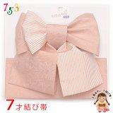 七五三 7歳用 結び帯 2021年新作 7歳女の子用 モダンなデザインの作り帯 大寸 合繊「ピンク」TYMO-06