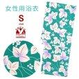 画像1: レディース浴衣 小柄な方向け 女性用浴衣(Sサイズ)【緑 三つ葉】 (1)