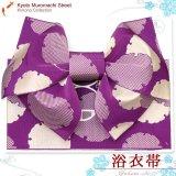浴衣帯 雪輪柄の浴衣用作り帯 日本製【濃紫】