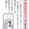 画像4: 晴れ着飾り お宮参りに 産着をきれいに見せるアイテム 七色コーリンベルト【七色】 (4)